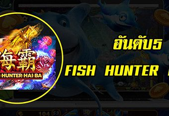 FISH-HUNTER-HAIBA