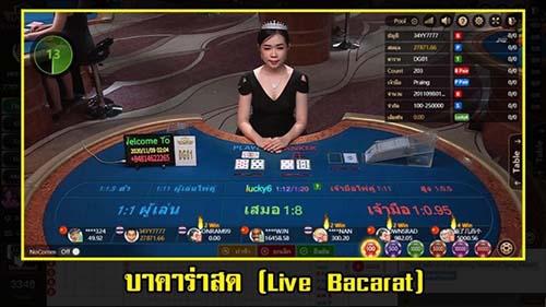 บาคาร่าสด-Live-Bacarat
