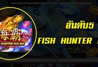 FISH-HUNTER-HAIBA